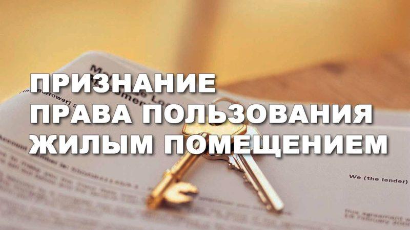 Решение суда от 24.11.2017 о признании утратившим право пользования жилым помещением и снятии с регистрационного учета